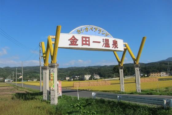62_金田一温泉の街をサイクリング
