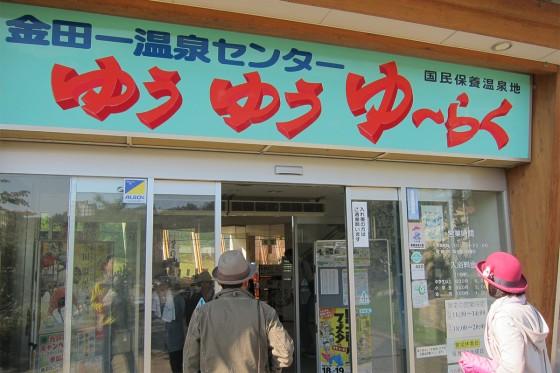 70_金田一温泉センター「ゆうゆうゆ~らく」