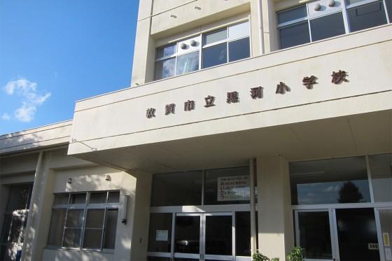 17_敦賀市立黒河小学校