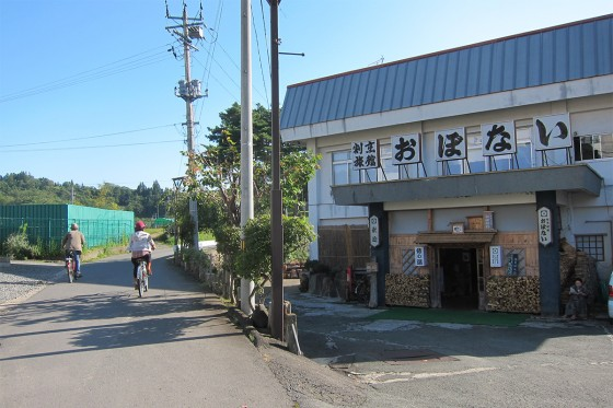 68_割烹旅館・侍の湯「おぼない」
