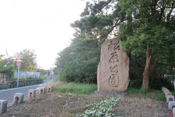 52_松原公園