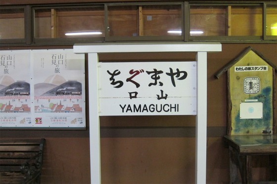 14_山口駅にやって来ましたが