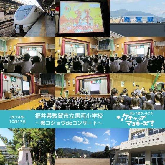 2014_1017_福井県敦賀市立黒河小学校