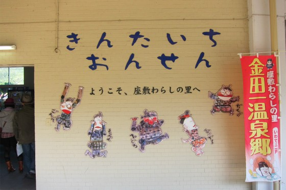 59_金田一温泉駅