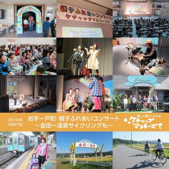 2014_0927_岩手県一戸町_親子ふれあいコンサート