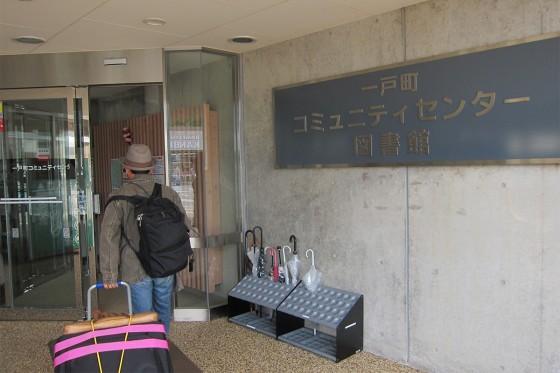 12_一戸町コミュニティセンター
