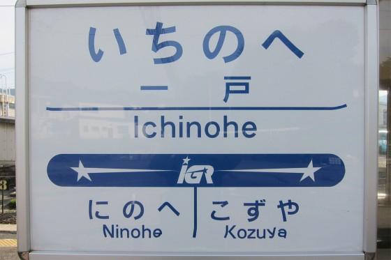 08_一戸(いちのへ)駅です