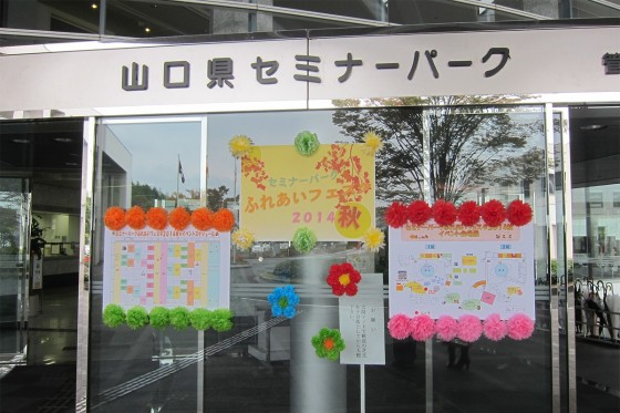04_山口県・セミナーパークに到着