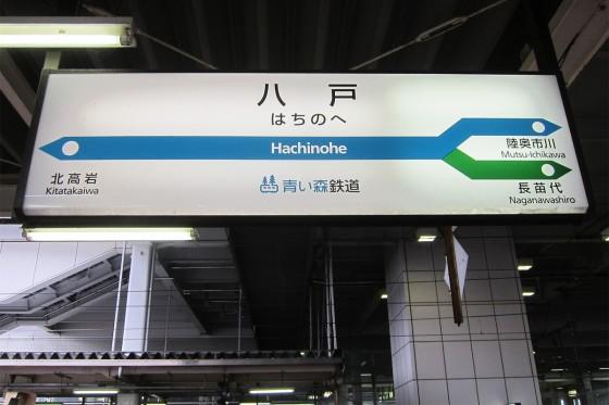 02_今朝は八戸駅から