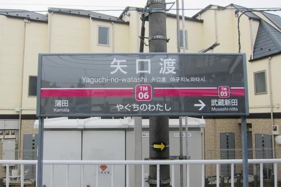 01_矢口渡(やぐちのわたし)駅が最寄りです