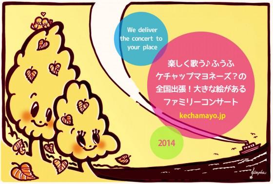 ケチャマヨの全国出張!大きな絵があるファミリーコンサート20141104