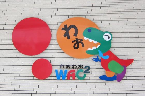 03_わおわおセンター北保育園