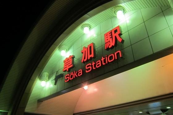 12_草加駅