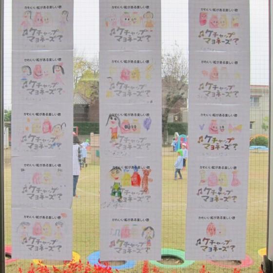 05_沢山のケチャマヨぬりえが!