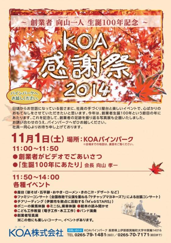 KOA感謝祭2014チラシ