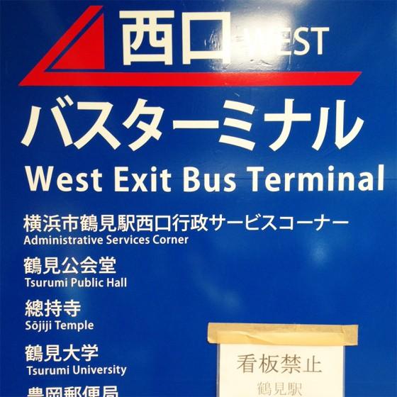 01_鶴見駅西口から總持寺への案内