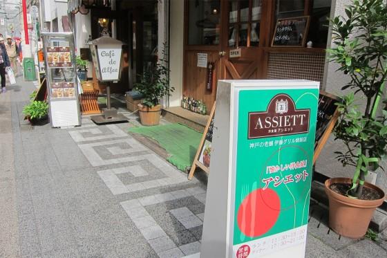 15_元町の南京町・洋食屋アシェット