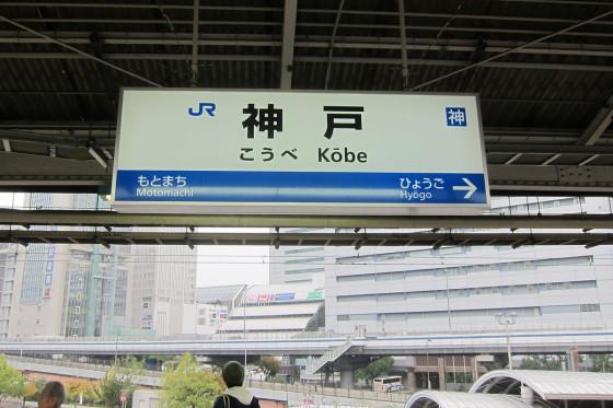 02_いきなり神戸からの出発
