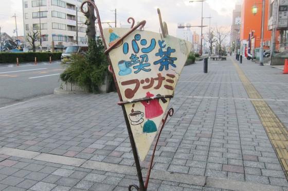 04_パンと喫茶「マツナミ」