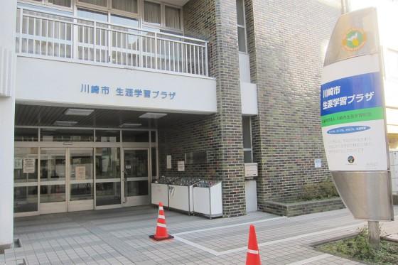 02_川崎市・生涯学習プラザ