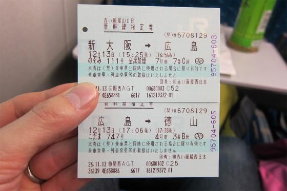 39_山口県の徳山駅に向かっています!