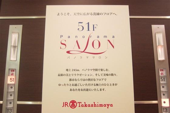 37_高島屋の51階
