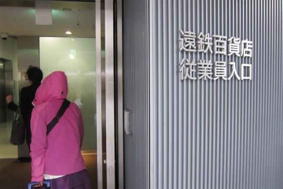 06_遠鉄百貨店の従業員入口