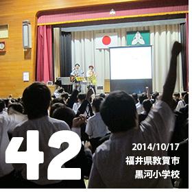 2014-42