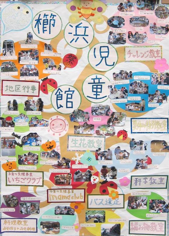 11_櫛浜児童館
