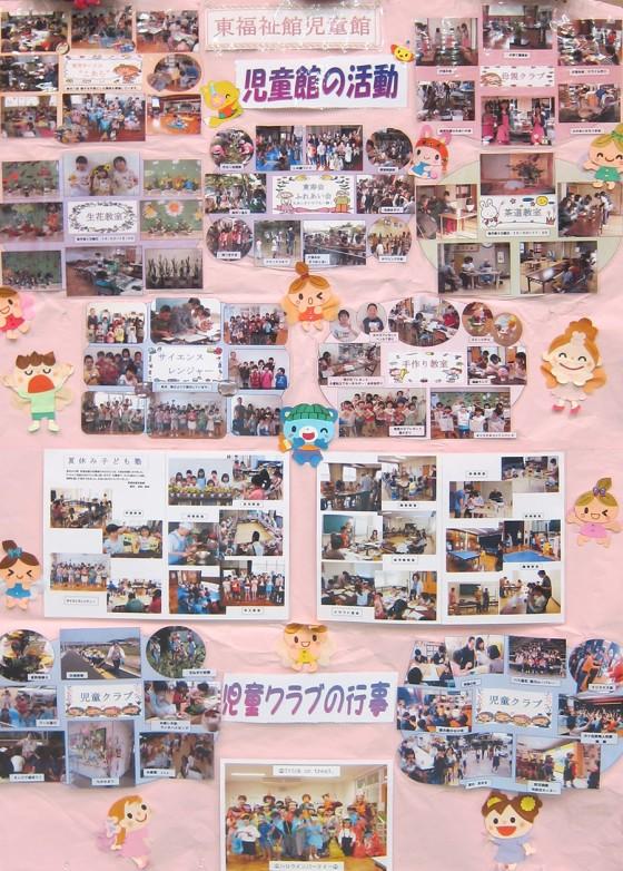 12_東福祉館児童館