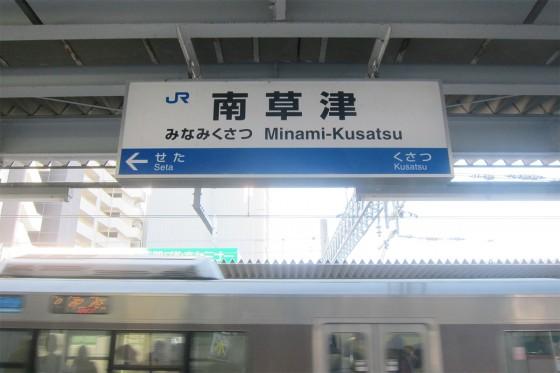 01_南草津駅に到着