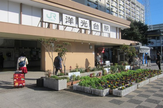 17_洋光台駅、また来ます!