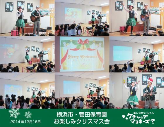 20141216_横浜市菅田保育園・お楽しみクリスマス会