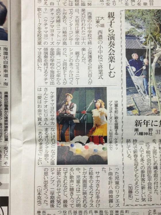 41_ケチャマヨ、中日新聞に掲載されました!