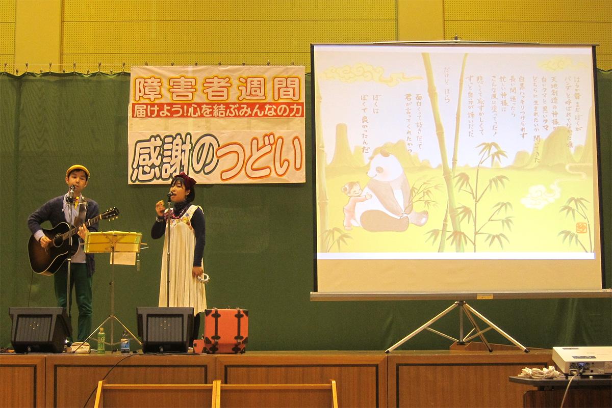 障害者週間「感謝のつどい」滋賀県立障害者福祉センターで大きな絵があるコンサート!