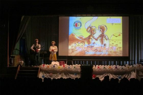 32_ケチャマヨのコンサートが始まります