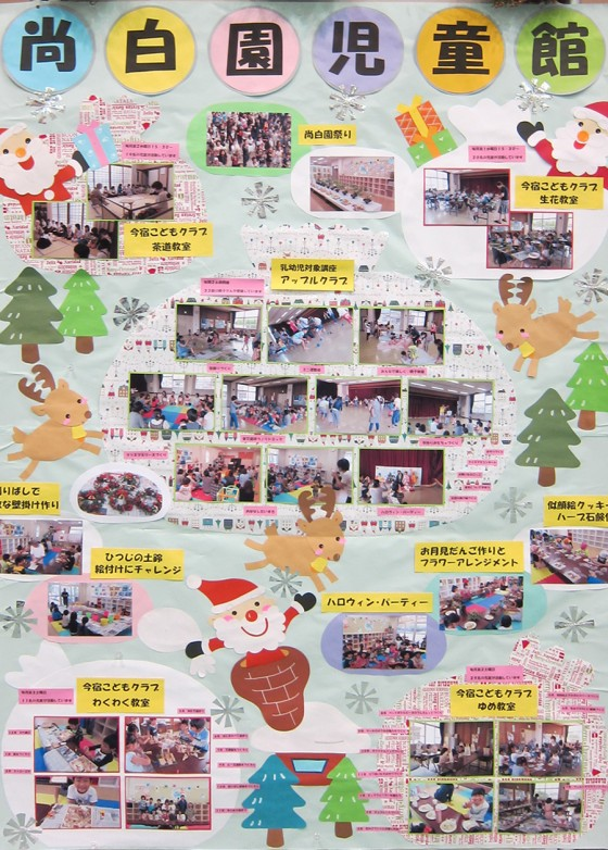 13_尚白園児童館
