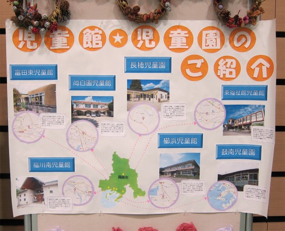 09_周南市の5つの児童館・2つの児童園