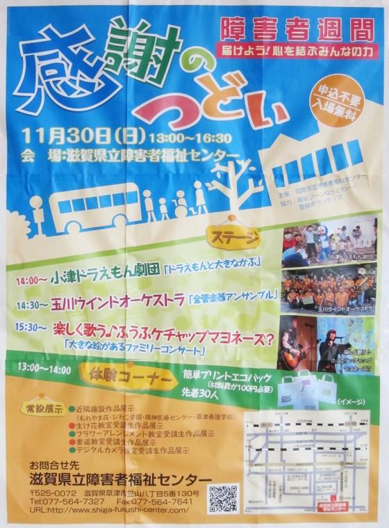 03_ケチャマヨもポスターに載っています