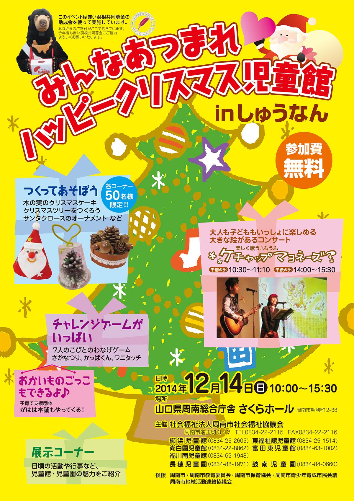 山口県周南市「みんなあつまれ♡ハッピークリスマス児童館 in しゅうなん」に出演します!