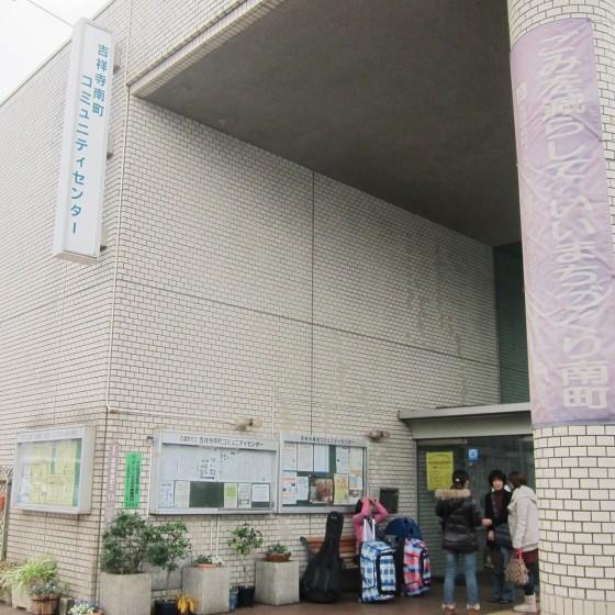 03_吉祥寺南町コミュニティセンター