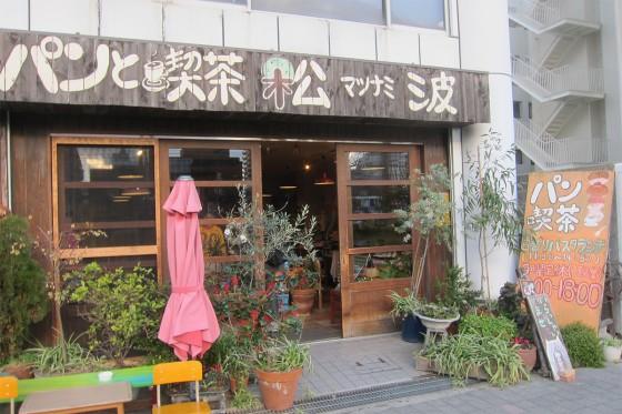 13_パンと喫茶「松波」