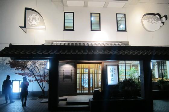 51_徳山の和食処「鐘楼亭」