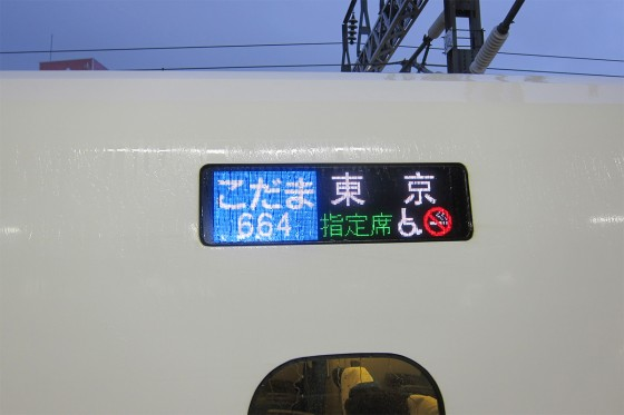 16_一路、東京へ!