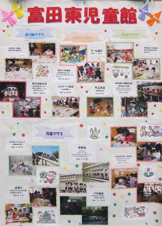 14_富田東児童館