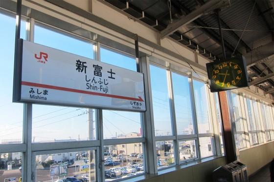 04_新富士駅に到着