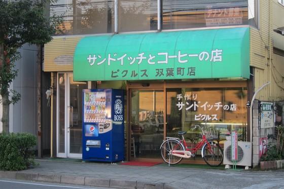 09_サンドイッチとコーヒーの店「ピクルス」