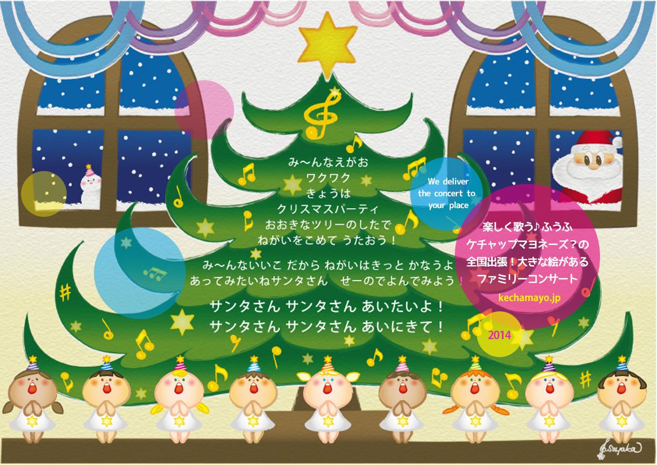 2014年12月の全国出張コンサート予定☆