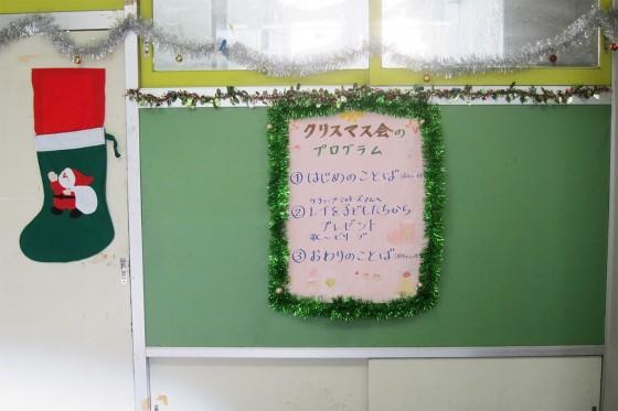 02_クリスマス会のプログラム