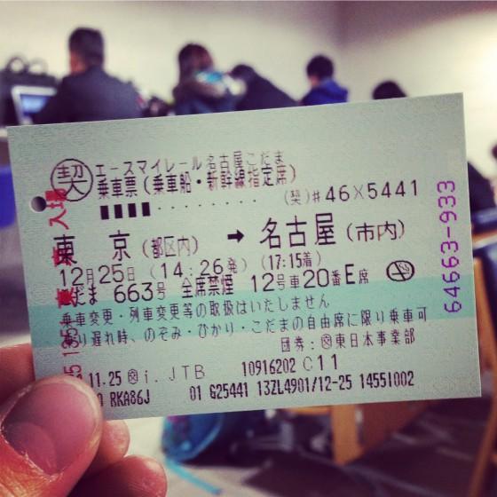09_東京→名古屋